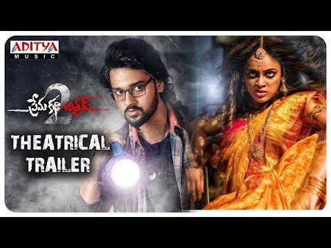 Prema Katha Chitram 2 Theatrical Trailer