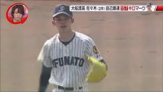 【日本記録!?】大船渡高校 佐々木 163キロの剛速球