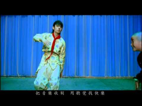 周杰倫 Jay Chou【我的地盤 My Territory】-Official Music Video