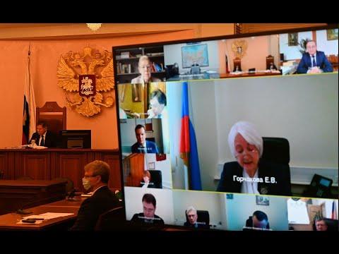 Заседание Пленума Верховного Суда РФ 19 мая 2020 года
