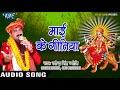 Ravinder Singh Jyoti का हिट Devi Geet 2017 - Mai Ke Geetiya - Maiya Ke Sandesh - Bhojpuri Devi Geet