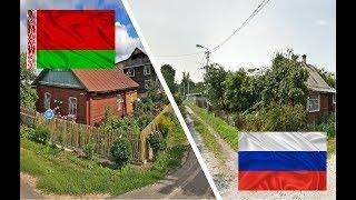 Беларусь и Россия.Витебск - Псков. Сравнение.