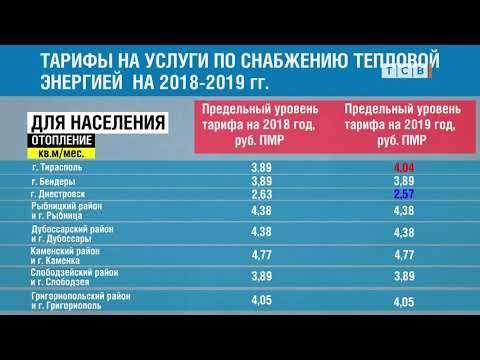 Тарифы – 2019