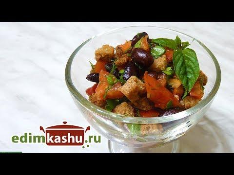 Очень вкусный Помидорный Салат с Фасолью, Чесноком и Сухариками