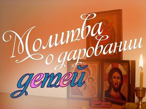 Иоаким и анна молитва для девушки на рождение ребенка