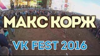 Макс Корж - VK Fest 2016 (Полный концерт)