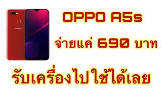 Oppo A5s จ่ายแค่ 690 บาท รับเครื่องไปใช้ได้เลย จอใหญ่ แบตเยอะ ซื้อได้ทุกคน ตามรายละเอียดในคลิป