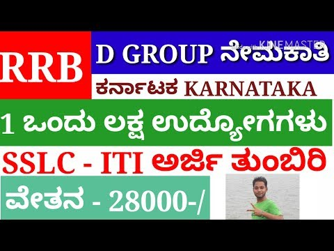 Railway Group D Recruitment 2019,RRB 1 Lach Post Group D Notification,RRB Group D ನೇಮಕಾತಿ 2019 Apply