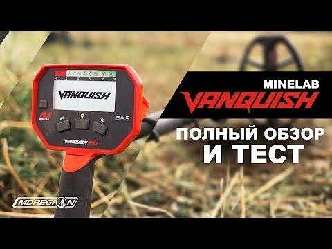 Полный обзор и тест Minelab Vanquish 340, Minelab Vanquish 540