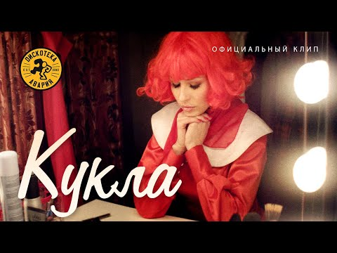 ДИСКОТЕКА АВАРИЯ - К.У.К.Л.А. (CHINKONG Production Mix, официальный клип, 2013)