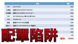 【Huan】4萬元吃雞電腦配備單 | 有那些地方要注意? 同樣顯卡為什麼有些比較貴?