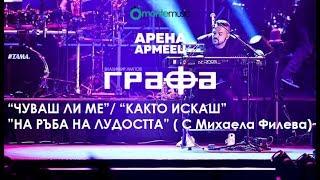 Grafa - Chuvash li me/ Na Ruba Na Ludostta ft. Mihaela Fileva - Live at Arena Armeec 2017