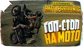 ГОП НА МОТОЦИКЛЕ В PLAYERUNKNOWN'S BATTLEGROUNDS 🔫 СМЕШНЫЕ МОМЕНТЫ В BATTLEGROUNDS УГАР