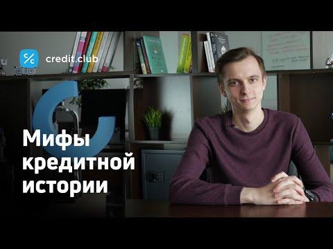 ТОП-9 мифов о кредитной истории