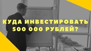 Куда инвестировать 500 000 рублей. Криптовалюты? Готовый Бизнес?