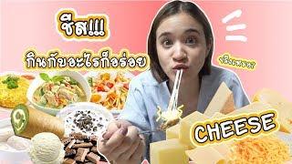ทดลองกินชีส กับอาหารคาวหวานสิบกว่าอย่าง จะกินได้มั้ย? 🍊ส้ม มารี 🍊
