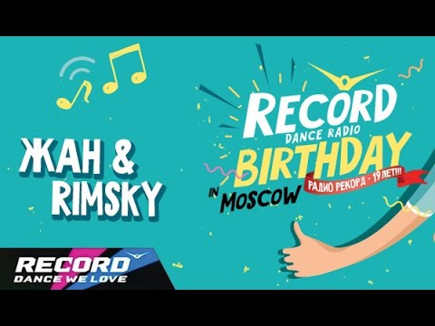 Record Birthday: Жан & Rimsky (запись трансляции 20.09.14) | Radio Record