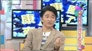 2012.08.16康熙來了完整版 吳宗憲驚人內幕自爆時間
