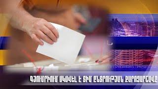 Գյումրիում սկսվել է ՏԻՄ ընտրության քարոզարշավը