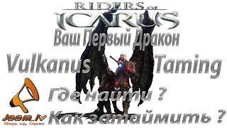 📢 Ваш первый дракон в Riders of Icarus , Где найти , Как затаймить . Vulkanus - Taming Guide  .👿