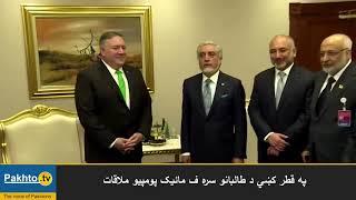 Pampeo and Abdullah Abdullah