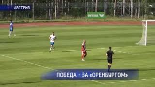 ФК «Оренбург» в товарищеском матче обыграл румынскую «Шепши»
