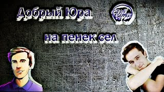 Dj Kima- На пенек сел (feat. Добрый Юра)