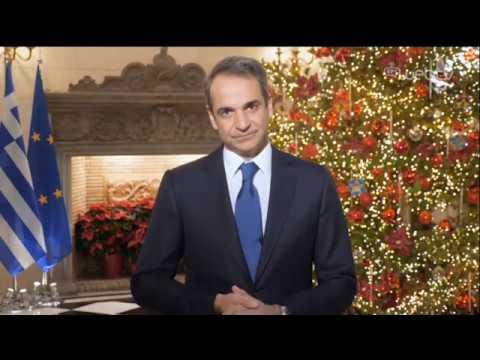 Το Πρωτοχρονιάτικο μήνυμα του Πρωθυπουργού Κ.Μητσοτάκη |  31/12/2019 | ΕΡΤ