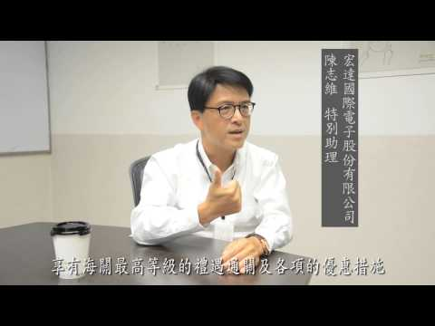優質廠商對於臺北關實施保稅制度促進經貿發展的心得分享