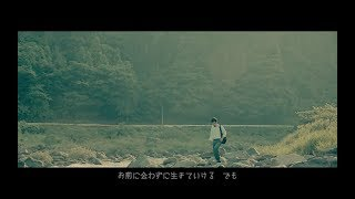 DOTAMA『東北道』(Music Video Version)