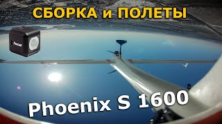 Volantex Phoenix S 1600 FPV, сборка, обзор и фпв полет с Runcam 5