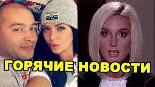 Черкасов позвонил Гусеву насчёт Романец, Бузову взломали! Новости дома 2 (эфир от 4.12.16, 4591)