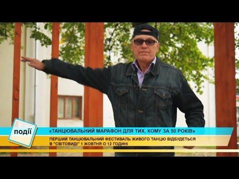 У Коломиї відбудеться танцювальний марафон. Переможець отримає 10 000 гривень (ВІДЕО)