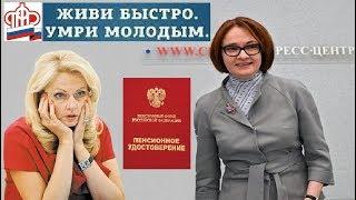 Пародия Как Прожить На Пенсию 6 тыс. руб. Набиуллина Прожить На Пенсию В России Невозможно