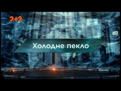 Холодне пекло  – Загублений світ. 127 випуск