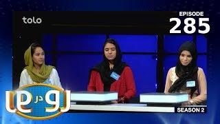 Ro Dar Ro - Season 2 - Episode 285