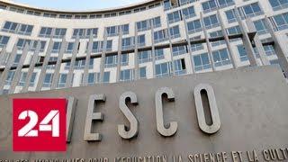 США назвали условия для возвращения в ЮНЕСКО - Россия 24