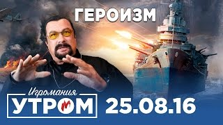 Игромания Утром 25 августа 2016 (Battlefield 1, World of Warships, Dark Souls 3, Road Redemption)