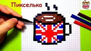 Как Рисовать Чашку Кофе по Клеточкам ♥ Рисунки по Клеточкам