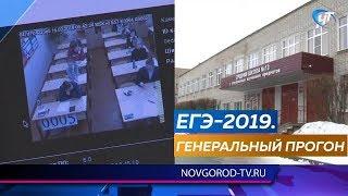 Новгородские выпускники написали пробный ЕГЭ по математике