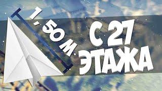 Запуск огромного самолета с 27 ЭТАЖА !!!