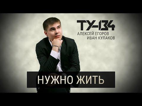 Группа ТУ-134 – Нужно жить (2020)