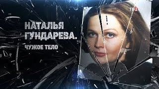 Наталья Гундарева. Чужое тело