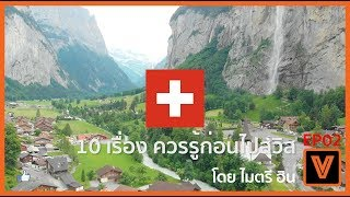 10 เรื่องควรรู้ ก่อนจะไปเที่ยว สวิตเซอร์แลนด์
