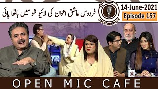 Open Mic Cafe with Aftab Iqbal | 14 June 2021 | Episode 157 | GWAI