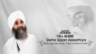Jukebox | Bhai Joginder Singh Ji Riar | Deho Sajan Asisarhiya | Full Album | Amritt Saagar