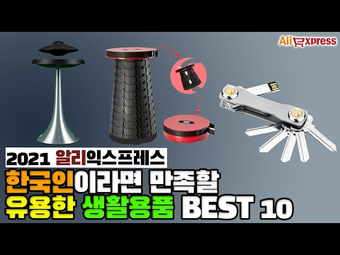 한국인이라면 만족할 스마트하고 유용한 생활용품 BEST 10 [알리익스프레스]