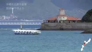 HD絶景沖縄海の旅〜穴場スポット[okinawatravel]