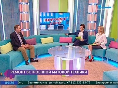 Встроенная техника – Старостенко Эдуард (участие в передаче «Хорошее утро» на телеканале «Санкт-Петербург»)