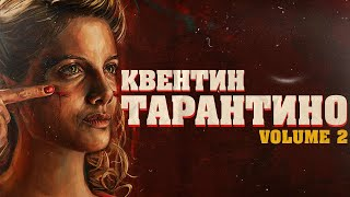 КВЕНТИН ТАРАНТИНО - Биография и Факты ЧАСТЬ 2 - YouTube